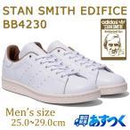【ADIDAS スタンスミス エディフィス ホワイト×ベージュ】 (25.0〜29.0cm) アディダス STAN SMITH EF EDIFICE BB4230
