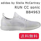 アディダス RUN CC ソニック adidas by Stella McCartney ステラ・マッカートニー CC sonic ホワイト BB4963 国内正規品