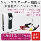 ジャンプスターター モバイルバッテリー 画像