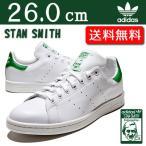 【ADIDAS スタンスミス 26.0cm ホワイト×グリーン 】アディダス STAN SMITH M20324