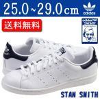 【アディダス スタンスミス ホワイト×ネイビー】(25.0〜29.0cm) adidas stan smith M20325