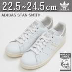 【ADIDAS スタンスミス ホワイト×グレー】 レディースサイズ (22.5〜24.5cm) アディダス STAN SMITH S75075