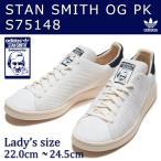 【adidas アディダス スタンスミス プライムニット S75148】 レディース ADIDAS STAN SMITH OG PK ホワイト × ネイビー