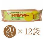【うの花クッキー20枚×12個】