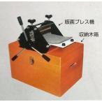 送料無料 SN-インタリオセット(版画プレス機 SNDP-1型(B6判)と工具セット)木箱入 [210-002]