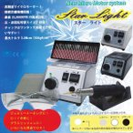 送料無料 アルゴファイルジャパン 高精度マイクロモーター スターライトセット SBH35ST-S ホワイト 4562164273103