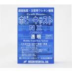 日新レジン(Craft Resin) ホビーキャストNX ノンキシレン 透明 500gSET 超低粘度・注型用ウレタン樹脂