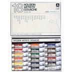 ホルベイン ガッシュ・不透明水彩 G712 アーチスト18色セット 5号チューブ(15ml)
