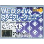 ショッピングクリスマス STE DECOLIGHT LED24V スノーフレークカーテンライト ホワイト DLJLS70CWH