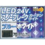 ショッピングクリスマス STE DECOLIGHT LED24V スノーフレークカーテンライト ブルーホワイト DLJLS70CBW