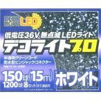 ショッピングクリスマス 送料無料 STE 低電圧36V 無点滅LEDライト デコライトプロ 150球 (15m)ホワイト DDL150GWH 連結専用 [イルミネーション]