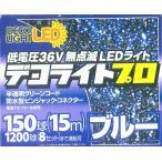 ショッピングクリスマス 送料無料 STE 低電圧36V 無点滅LEDライト デコライトプロ 150球 (15m)ブルー DDL150GBU 連結専用 [イルミネーション]
