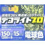 ショッピングクリスマス 送料無料 STE 低電圧36V 無点滅LEDライト デコライトプロ 150球 (15m)電球色 DDL150GG 連結専用 [イルミネーション]