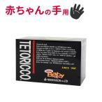 立体手形 材料キット テトリッコ・ベビー/日本シーコン株式会社 TDB-3400 (赤ちゃん専用 立体手形かたとりキット)