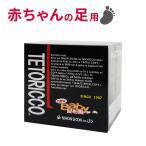 立体手形 材料キット テトリッコ・ベビー足型用/日本シーコン株式会社 TDF-3200
