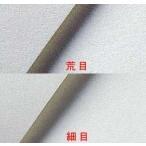 [10枚入] BBケント 荒目 175g B本判 /2切(542mm×765mm)