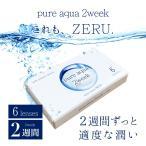 コンタクトレンズ ツーウィーク ピュアアクア 2week 1箱6枚入 ソフトコンタクトレンズ ゼルシリーズ