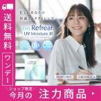 ショッピングソフト コンタクトレンズ ワンデー 1day Refrear Moisture 38 1箱30枚入 ワンデーリフレア モイスチャー38 ソフトコンタクトレンズ
