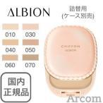 アルビオン スウィート モイスチュア シフォン 6色  (詰替用・ファンデーション)【メール便発送】