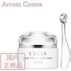 アルビオン エクシアAL リペアプランプアイクリーム 15g