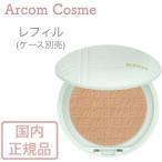【2021 新商品】アルビオン ホワイトレア エアー 4色  (詰替用・ファンデーション・メイクアップベース) 国内正規品【メール便発送】