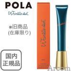 【全国送料無料】POLA(ポーラ) リンクルショット メディカル セラム(美容液)20g