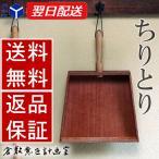 倉敷意匠 木製 ちりとり 掃除 小回り 壁掛け おしゃれ エコ プレゼント ギフト 母の日 新築 gift dustpan