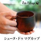 オークヴィレッジ シェーヌ・ドゥ マグカップ | 無塗装 国産 オークビレッジ コップ 器 コーヒー...