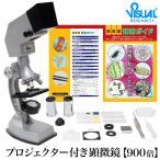 学習用 顕微鏡セット 日本製 プロジェクター機能付き 900倍 450倍 100倍 マイクロスコープ 子供 小学生 プレゼント 入学祝い 自由研究