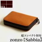 エムピウ m+ zonzo ゾンゾ sabbia   ブラウン 茶色 財布 サイフ さいふ 三つ折り 札入れ メンズ レディース 大人 イタリア 革 小さい シンプル スリム
