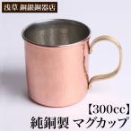 ショッピングマグカップ 浅草 銅銀銅器店 純銅製 マグカップ 300cc 職人歴40年の星野さんが作る銅製のコップ