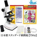 新日本通商 学習用 スタンダード顕微鏡セット 750LS 40〜750倍 日本製 | マイクロスコープ 3年間製品保証 子供用 小学生 中学生 高校生 自由研究 クリスマス 進