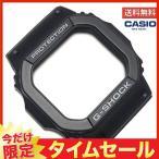 CASIO カシオ 純正 G-SHOCK ベゼル GW-M5610-1JF / G-5600E-1JF / GW-M5600-1JF 用 10287075