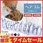 ヘアゴム 12個 セット シンプル おしゃれ パール リボン 韓国 髪留め 可愛い