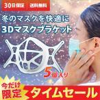 3D シリコン マスクフレーム  洗える 軽量 マスクのほね マスクの骨 マスクブラケット 5個入
