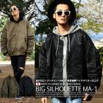 BIG Ma-1 メンズ big ma 1 jacke  アウター ブルゾン カジュアル ストリート 黒 ブラック カーキ 2017 新作