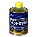 アサヒペン 高溶解性ペイントうすめ液 200ml 取寄品