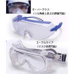 理研オプテック 超硬防曇保護メガネ M10C-VF ゴーグル型 クリアー 0773