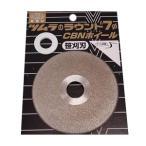 ツムラ ラウンド7 CBNホイール(笹刈刃用)