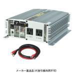 日動 正弦波インバーター DC12V 600W R-A600N-A
