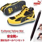 安全靴 フルツイスト 24.5cm イエロー ミッド 消せるボールペン付きセット PUMA(プーマ) 63.202.0