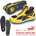 安全靴 フルツイスト 26.0cm イエロー ミッドカット 中敷き インソール付セット PUMA(プーマ) 63.202.0