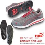 安全靴 エクセレレイト・ニット ロー 26.0cm 中敷き インソール付セット PUMA(プーマ) 64.237.0