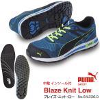 安全靴 ブレイズ・ニット・ロー 25.5cm 中敷き インソール付セット PUMA(プーマ) 64.236.0