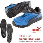 安全靴 スプリント ブルー ロー 25.0cm 中敷き インソール付セット PUMA(プーマ) 64.330.0&20.450.0