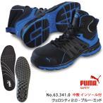 安全靴 ヴェロシティ 2 ブルー 26.5cm 中敷き インソール付セット PUMA(プーマ) 63.341.0&20.450.0