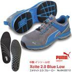 安全靴 作業靴 エキサイト 2 ブルー 28.0cm 中敷き インソール付セット PUMA(プーマ) 64.227.0&20.450.0