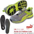 安全靴 作業靴 エキサイト 2.0 イエロー 25.0cm 中敷き インソール付set PUMA(プーマ) 64.231.0&20.450.0