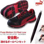 安全靴 作業靴 ヒューズモーション 27.0cm レッド ロー 消せるボールペン付セット PUMA(プーマ) 64.226.0