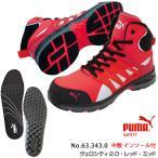 安全靴 ヴェロシティ 2.0 レッド 25.0cm 中敷き インソール付セット PUMA(プーマ) 63.343.0&20.450.0